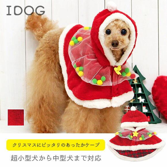 犬服iDogクリスマスケープアイドッグ犬服犬の服ダックスチワワ中型犬おしゃれ冬秋冬冬用ケープクリスマ