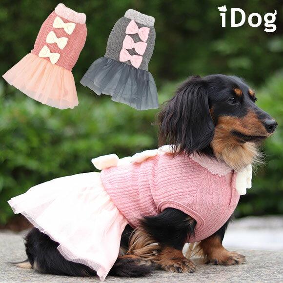 犬服ワンピースiDogチュールリボンワンピアイドッグ犬服犬の服秋冬秋冬ワンピいぬイヌミニチュアダック
