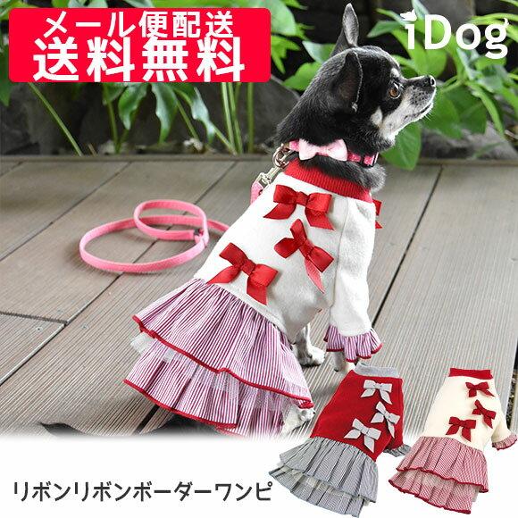 送料無料同梱不可メール便配送iDogリボンリボンボーダーワンピアイドッグメール便OK犬服ワンピース犬