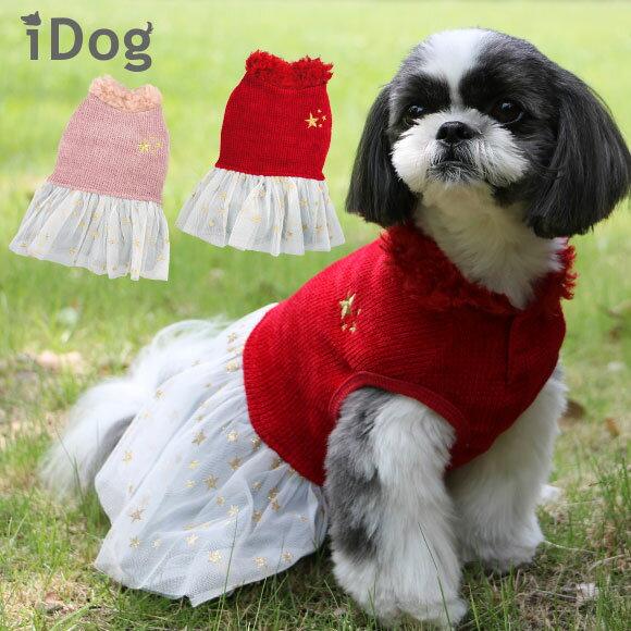 犬服ワンピースiDogスターチュールワンピアイドッグメール便OK犬服犬の服秋冬秋冬ワンピいぬイヌミニ