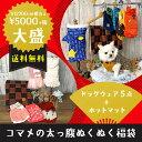 【 犬 服 福袋 】 iDog コマメの太っ腹ぬくぬく福袋 ...