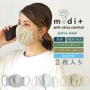 IDOG&ICAT medi+洗える抗菌布製マスク アクティブメッシュサイドポケット付き 2枚入 アイドッグ メール便OK