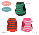 [iCat] Soft Comfort cat harness ★ horizontal stripe [with a reed] small size [product made in pet goods cat cat cat icat eye cat cloth and straw worth collar color trunk ring harness lead for pets for cats]