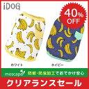 【虫よけ 犬の服 iDog】小さなポケット付きのバナナの総柄タンク。 防蚊・防虫で楽しくおでかけしよう。