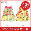 【ワンピース 犬の服 iDog】フリルたっぷりのトロピカルなキャミワンピ。 カラフルなフルーツ柄が春夏にピッタリ。