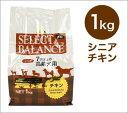 【犬 ドッグフード】 SELECT BALANCE セレクトバランス シニアチキン 1kg 【ドッグ フード ドライフード 犬用フード 餌 ...