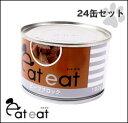 【犬 ドッグフード】 イートイート eat eat おかず缶詰 ビーフブロック 24缶セット 【ドッグ フード ウェットフード 犬用フード ...