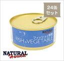 【犬 ドッグフード】 ナチュラルハーベスト Natural Harvest 缶詰 フィッシュ&野菜 24缶セット 【ドッグ フード ウェットフード 犬用フード ...