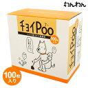 【 犬 トイレ 】わんわん チョイPOO ペット用うんち処理...