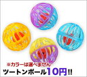To two points of two-tone ball ※ one [pet goods dog dog dog cat cat cat toy toy for pets for cats for dogs]