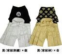 日本の正装*袴/M〜XL・DS〜DLサイズ