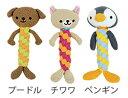 【犬 歯磨き おもちゃ】 ボンビアルコン デンタルアニマル 【デンタルケア ハミガキ はみがき】【ドッグトイ 犬のおも…