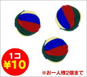 To two colorful ball ※ one [pet goods dog dog dog cat cat cat toy toy for pets for cats for dogs]