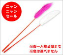 The ※ color is not available to two puss じゃらし long ※ one [pet goods cat cat cat toy toy for pets for cats]