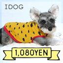 【犬服 タンク】 iDog もくもくキルトタンク アイドッグ【あす楽対応 翌日配送】 【犬