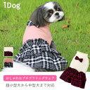 【 あす楽 】 iDog チェックスカートワンピ アイドッグ 【 犬 服 犬服 犬の服 犬の服i