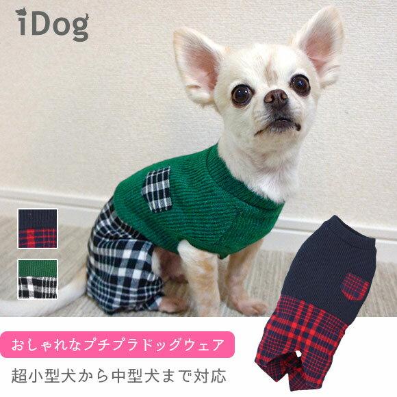 犬服iDogハイネックチェックつなぎアイドッグ犬服犬の服秋冬秋冬冬物ミニチュアダックスダックス愛犬犬