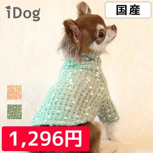 クーポン利用で30%OFFメール便送料無料犬服ハイネックiDog雪のニットハイネックアイドッグメール