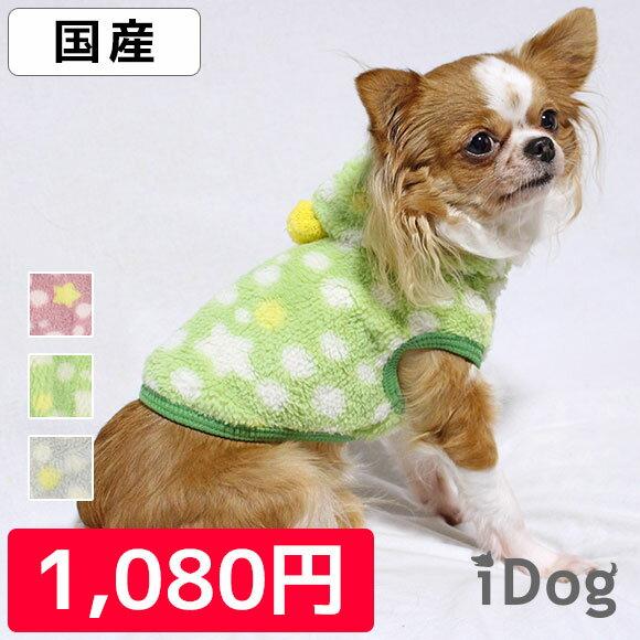 クーポン利用で30%OFF犬服パーカーiDogドットスターパーカーアイドッグ犬服秋冬冬秋犬の服ブラン