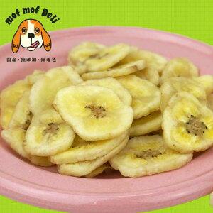 マラソン モフモフデリ バナナチップス