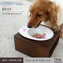 【犬 フードボウル】 iDog Living Keatキートスクエア