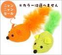 The 64%OFF ♪ soft and fluffy tail mouse ※ color is not available [pet goods dog dog dog cat cat cat toy toy for pets for cats for dogs]
