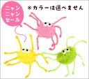The house centipede ※ color cannot choose 64%OFF ♪ to and fro [pet goods dog dog dog cat cat cat toy toy for pets for cats for dogs]