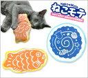 【猫 おもちゃ】 ターキー ねこモテ 【猫用おもちゃ ペット...