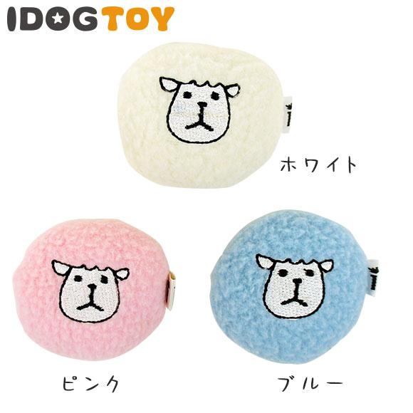 【犬 おもちゃ】 iDog アイドッグ オリジナル コロコロひつじさん カラカラ鈴入り【あ…...:idog:10010509
