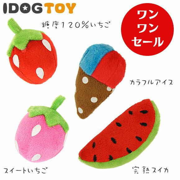 【犬 おもちゃ】 iDog アイドッグ カムカムスイーツ 超小型犬用 なき笛入り【布製 ぬ…...:idog:10008701
