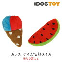 【犬のおもちゃ iDog】超小型犬がくわえやすい。カラフルアイスと完熟スイカのオモチャです 。