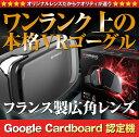 【あす楽対応】正規代理店販売 フランス製 ワンランク上のVRゴーグル VR眼鏡 スマホ用VR スマホ