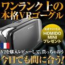 【送料無料】正規代理店販売 フランス製 ワンランク上のVRゴーグル VR眼鏡 スマホ用VR スマホVR 3D眼鏡 3Dメガネ バーチャル バーチャルリアリティー ゴーグル スマートフォン iPhone android ゲーム 4-6インチのスマホに対応 HOMiDO V2