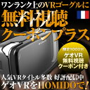 【ゲオVR 無料視聴付限定モデル】ワンランク上の VRゴーグル HOMIDO V2 にレンタルビデオ