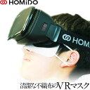 【カットが広すぎない】VRマスク 体験用衛生布 スマホVR ...