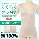 インナー レディース らくブラ 綿100 ソフトカップ付きインナー 5分袖 日本製 ゆったり 大きい カップ付き あす楽
