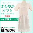 切替スリップ 5分袖 日本製 ブラスリップ 肌に優しい綿100%(風のシンフォニー sa17571 LL 3L)