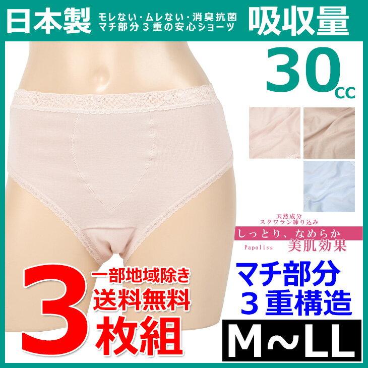 【セット販売3枚】失禁パンツ 女性用 30cc ...の商品画像