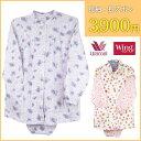 Wing_pajamas7_cut1