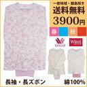 長袖・長ズボン ワコール・ウイング 綿100% 特価パジャマ(春 秋 ナイトウェア パジャ