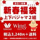 【福袋 2018 レディース】ワコール ウィング・ナイティ ...