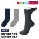 ショッピング紳士 愛情介護 靴下 紳士 メンズ 足首ゆったり 名前の書ける 靴下 通年 綿混 日本製 キヤロン (24-26cm K8910)