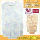 Wing_pajamas5_cut1