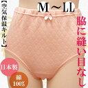 あったかキルトショーツ M/L(レディース パンツ 日本製 綿100% 深履き 深ばき ゆったり すっぽり 大きい あす楽 SA2950)