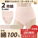 【メール便送料無料 2枚組】日本製 綿100% ふんわり ガーゼタッチ おなかすっぽり ショーツ LL 大判 本縫い 深履き 深ばき ゆったり すっぽり 大きい