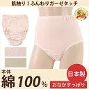 日本製 綿100% ふんわり ガーゼタッチ おなかすっぽり ショーツ 3L 大判 本縫い 深履き 深ばき ゆったり すっぽり 大きい あす楽