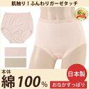 日本製 綿100% ふんわり ガーゼタッチ おなかすっぽり ショーツ 3L 大判 レース 深履き 深ばき ゆったり すっぽり 大きい あす楽