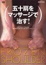 【DVD】五十肩をマッサージで治す !