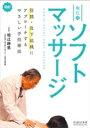 【DVD】堀江式ソフトマッサージ