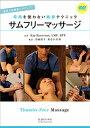 【DVD】母指を使わない施術テクニック サムフリーマ